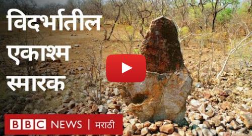 Youtube post by BBC News Marathi: इतिहास  विदर्भात महापाषाणयुगातील प्राचीन एकाश्म स्मारकांचा शोध |Vidarbha's Ancient Megalithic Menhir