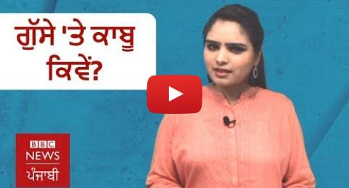 Youtube post by BBC News Punjabi: ਆਪਣੇ ਗੁੱਸੇ 'ਤੇ ਕਿਵੇਂ ਕਾਬੂ ਪਾ ਸਕਦੇ ਹੋ? |  BBC NEWS PUNJABI
