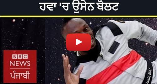 Youtube post by BBC News Punjabi: Usain Bolt wins a race on zero gravity plane | BBC NEWS PUNJABI