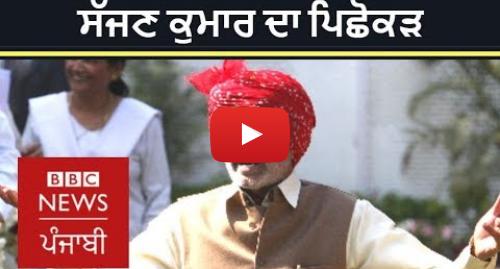 Youtube post by BBC News Punjabi: 1984 Sikh massacre  Who is Sajjan Kumar? | BBC NEWS PUNJABI