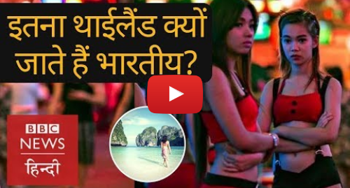 यूट्यूब पोस्ट BBC News Hindi: Why Indians are much interested in Thailand and Bangkok Trips? (BBC Hindi)