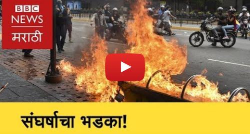 Youtube post by BBC News Marathi: BBC VISHWA  News in Marathi । बीबीसी विश्व  मराठीतून बातम्या (BBC News Marathi)