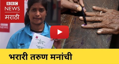 Youtube post by BBC News Marathi: Elections 2019  What Young Indians Want । निवडणूक 2019  तरुणींना काय हवंय?