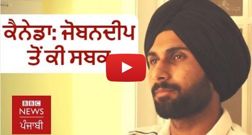 Youtube post by BBC News Punjabi: ਵਿਦਿਆਰਥੀ ਜੋਬਨਦੀਪ ਦਾ ਇੰਟਰਵਿਊ ਭਾਰਤ ਪਰਤਨ ਤੋਂ ਪਹਿਲਾਂ | BBC NEWS PUNJABI