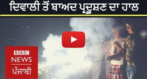 Youtube post by BBC News Punjabi: Pollution level  Effect in Punjab and Delhi after Diwali   BBC News Punjabi