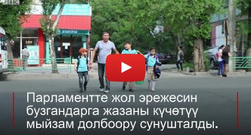 Youtube постту BBC News Кыргыз жазды: Жол кырсыгын азайтуу убайымы - BBC Kyrgyz