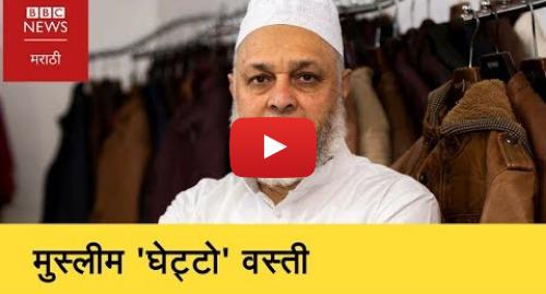 Youtube post by BBC News Marathi: Why do Muslims live in 'ghetto'? । मुस्लीम घेट्टो वस्तीत का राहतात ? (BBC News Marathi)