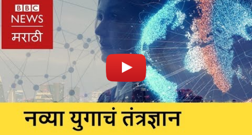 Youtube post by BBC News Marathi: New Year  Futuristic ideas for 2019 । नव्या वर्षात येणार नवं तंत्रज्ञान (BBC News Marathi)