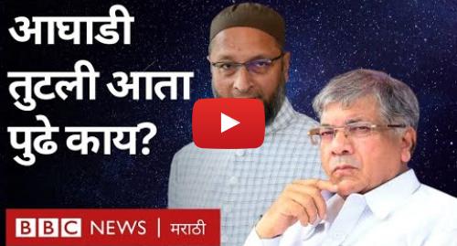 Youtube post by BBC News Marathi: वंचित   प्रकाश आंबेडकर, ओवेसींची युती तुटण्याचे काय होतील परिणाम? । VBA & MIM separated; What next?