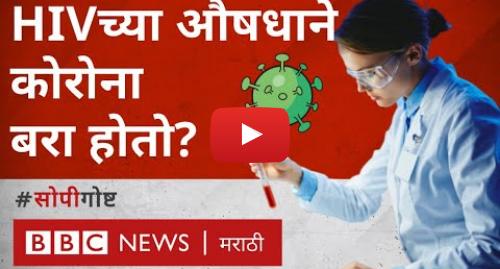 Youtube post by BBC News Marathi: कोरोना व्हायरस महाराष्ट्र   कोव्हीड 19 HIV च्या औषधानं बरा होतो का? जयपूर काॅकटेल म्हणजे? सोपी गोष्ट