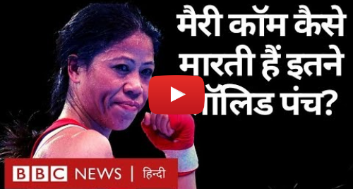 यूट्यूब पोस्ट BBC News Hindi: BBC Indian Sportswomen Of The Year  Mary Kom कैसे बनी इतनी बार World Champion? (BBC Hindi)