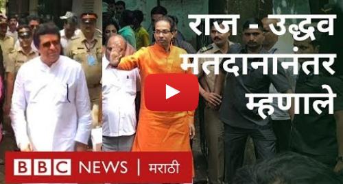 Youtube post by BBC News Marathi: राज ठाकरे आणि उद्धव ठाकरे मतदानानंतर काय म्हणाले?   Raj Thackeray and Uddhav Thackeray on Voting Day