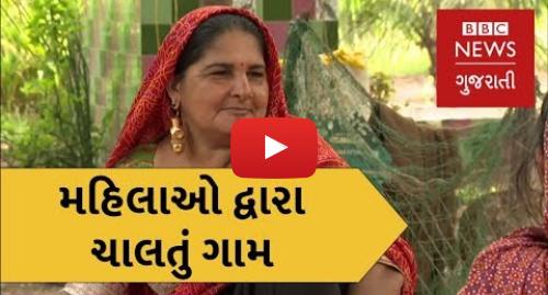 Youtube post by BBC News Gujarati: Badalpara   Gujarat's model village governed by women (BBC News Gujarati)