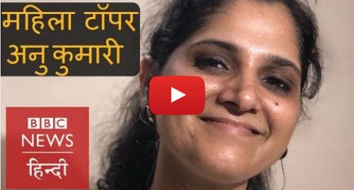 यूट्यूब पोस्ट BBC News Hindi: UPSC Toppers 2017  Meet Anu Kumari (BBC Hindi)
