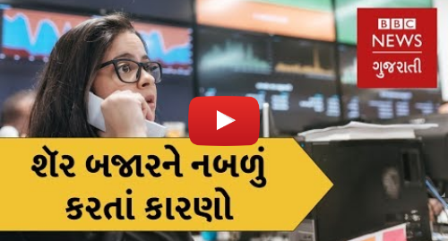 Youtube post by BBC News Gujarati: કેમ થયું શૅર બજાર નબળું? Impact of rising Oil Prices on Indian Rupee and Stock Markets