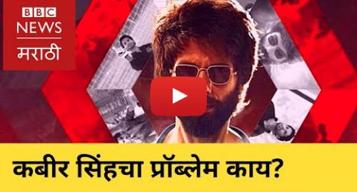 Youtube post by BBC News Marathi: कबीर सिंह  किळसवाणी प्रेम कथा? | Shahid Kapoor's Kabir Singh is dark and toxic?