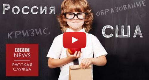 Youtube пост, автор: BBC News - Русская служба: Школа мира против войны  как детей в США учат налаживать отношения с Россией