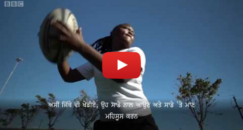 Youtube post by BBC News Punjabi: I had to sleep with a boy to prove I'm a girl  Lesbian rugby player