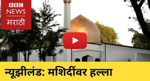 Youtube post by BBC News Marathi: Marathi News  BBC Vishwa 15/03/2019 । मराठी बातम्या  बीबीसी विश्व (BBC News Marathi)