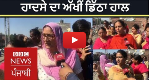 Youtube post by BBC News Punjabi: Amritsar train accident  Eyewitnesses tell the whole story | BBC News Punjabi
