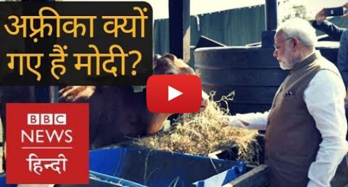 यूट्यूब पोस्ट BBC News Hindi: Why PM Narendra Modi went to Rwanda, Uganda and South Africa? (BBC Hindi)