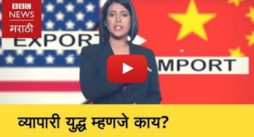 Youtube post by BBC News Marathi: What is Trade War? What impact will it have on India?  (BBC News Marathi Video)