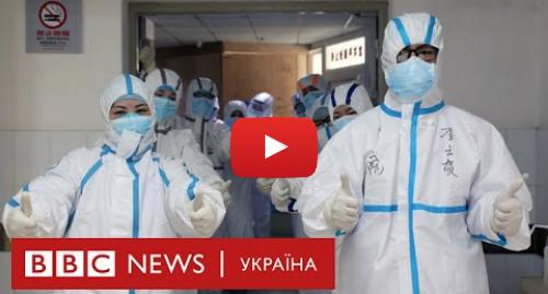 Youtube допис, автор: BBC News Україна: 5 хороших новин коронавірусу