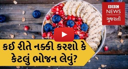 Youtube post by BBC News Gujarati: કઈ રીતે નક્કી કરશો કે કેટલું ભોજન લેવું? (બીબીસી ન્યૂઝ ગુજરાતી)