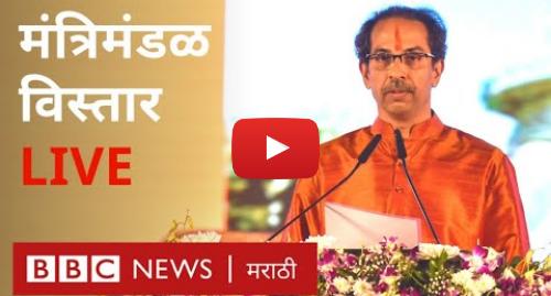Youtube post by BBC News Marathi: मंत्रिमंडळ विस्तार LIVE  उद्धव ठाकरे सरकार | शपथविधी सोहळा | Maharashtra Cabinet  Ajit Pawar,Aaditya