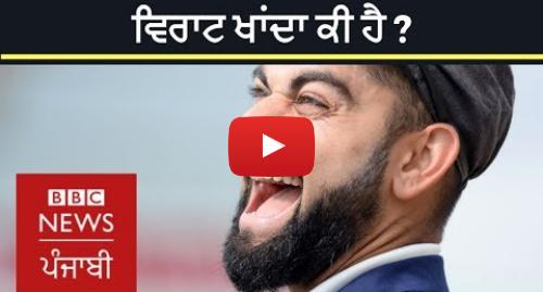 Youtube post by BBC News Punjabi: What Virat Kohli eats  Know all about a vegan diet I BBC NEWS PUNJABI