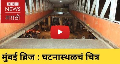 Youtube post by BBC News Marathi: Mumbai CST bridge collapse   Ground Report | मुंबई   ब्रिज कोसळल्यानंतर घटनास्थळचं चित्र I CSMT
