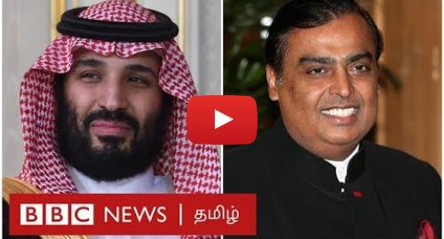 யூடியூப் இவரது பதிவு BBC News Tamil: அம்பானியின் ரிலையன்ஸில் சௌதி அரசு நிறுவனம்  முதலீடு செய்வது ஏன்?   Saudi Aramco and Reliance