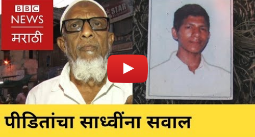 Youtube post by BBC News Marathi: Sadhvi Pragya Election Upsets Malegaon Blast Victims । 'साध्वी प्रज्ञा ठाकूरना उमेदवारी का?'
