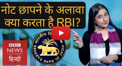 यूट्यूब पोस्ट BBC News Hindi: Reserve Bank of India   RBI Governor's role and how it works? (BBC Hindi)