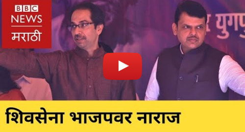 Youtube post by BBC News Marathi: Marathi news  BBC Vishwa 6/06/2019 । Shivsena & BJP Politics । मराठी बातम्या  बीबीसी विश्व