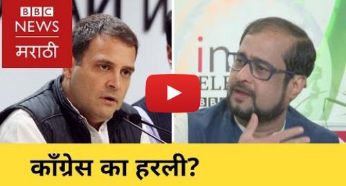 Youtube post by BBC News Marathi: Lok Sabha Result   Why Congress lost? Nikhil Wagle's analysis  लोकसभा  काँग्रेस पराभवाची कारणं