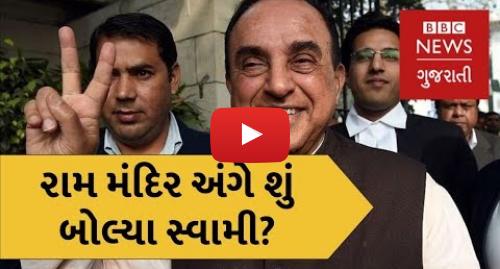 Youtube post by BBC News Gujarati: સુબ્રમણ્યમ સ્વામી   ચૂંટણીમાં ભાજપ માટે વિકાસ અને હિંદુત્વનો મહત્ત્વ (બીબીસી ન્યૂઝ ગુજરાતી)
