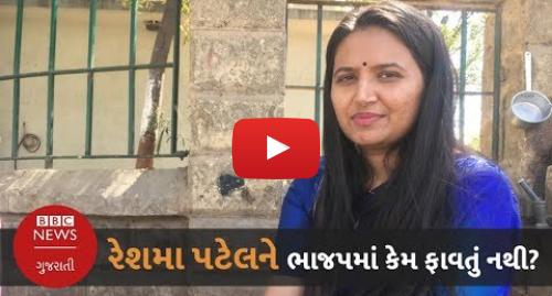 Youtube post by BBC News Gujarati: હાર્દિક પટેલને ભાજપનાં નેતા રેશ્મા પટેલે શું સલાહ આપી? (બીબીસી ન્યૂઝ ગુજરાતી)