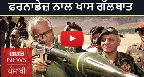 Youtube post by BBC News Punjabi: George Fernandes Interview 1999 on Kargil, Pakistan and China |  BBC NEWS PUNJABI