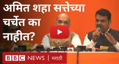 Youtube post by BBC News Marathi: शिवसेना भाजप   अमित शहा महाराष्ट्राच्या सत्ता स्थापनेपासून दूर का? |Amit Shah  Maharashtra Politics