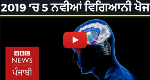 Youtube post by BBC News Punjabi: What are the 5 big ideas in science for 2019? | BBC NEWS PUNJABI