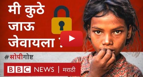 Youtube post by BBC News Marathi: कोरोना महाराष्ट्र   मोदी सरकारचं पॅकेज पुरेसं आहे का?