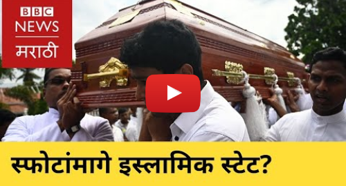 Youtube post by BBC News Marathi: LIVE  Marathi news  BBC Vishwa 23/04/2019   मराठी बातम्या  बीबीसी विश्व (BBC News Marathi)