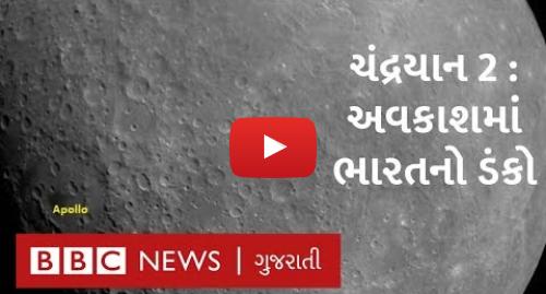 Youtube post by BBC News Gujarati: ISRO Chandrayaan 2   આ અગાઉ અન્ય દેશોએ Soft Landingના 41 પ્રયાસ કર્યા