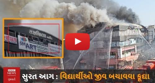 Youtube post by BBC News Gujarati: Surat Fire    ટ્યૂશન-ક્લાસમાં ભીષણ આગ, 10થી વધુ વિદ્યાર્થીઓનાં મૃત્યુ