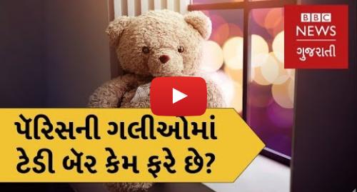 Youtube post by BBC News Gujarati: શા માટે પૅરિસની ગલીઓમાં ટેડી બૅર જોવા મળી રહ્યા છે? (બીબીસી ન્યૂઝ ગુજરાતી)
