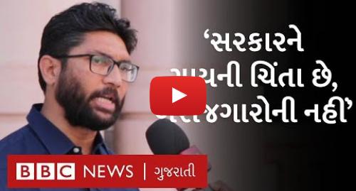 Youtube post by BBC News Gujarati: Jignesh Mevani   ગુજરાત સરકાર ખાલી જગ્યા હોવ છતાં ભરતી કેમ નથી કરતી?