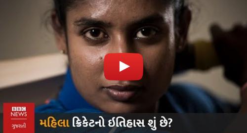 Youtube post by BBC News Gujarati: ભારતીય મહિલા ક્રિકેટનો ઇતિહાસ શું છે?