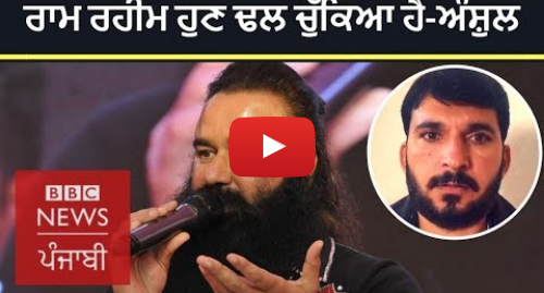Youtube post by BBC News Punjabi: Ram Rahim's conviction in murder case  Reaction of Chhatrapati's son I BBC NEWS PUNJABI