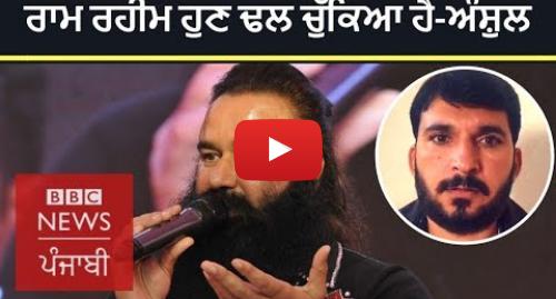 Youtube post by BBC News Punjabi: Ram Rahim's conviction in murder case  Reaction of Chhatrapati's son I BBC NEWS PUNJABI